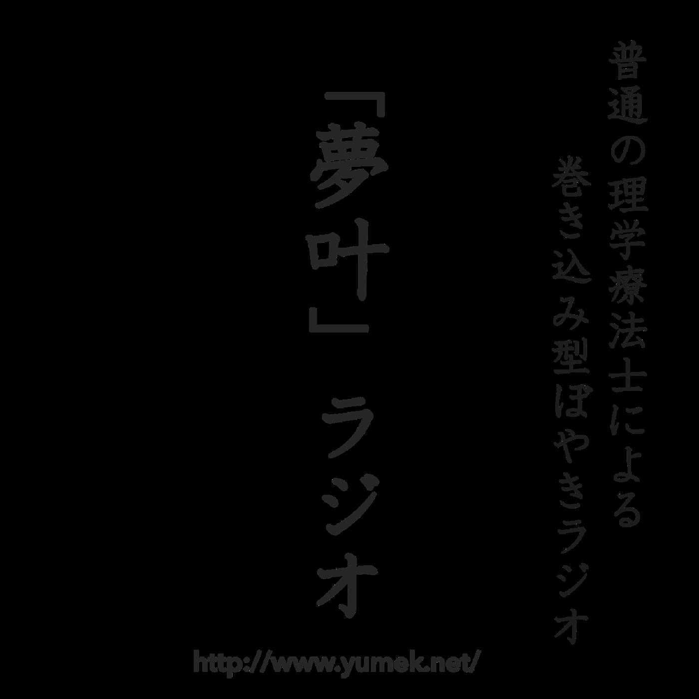 「夢叶」〜療法士の本・文献情報発信サイト〜(音声)
